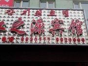 长白县江之源宾馆