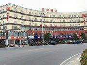如家快捷酒店(如皋海阳北路店)