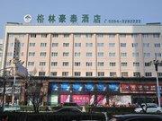 郸城未来酒店