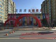 广灵县海豚湾主题酒店