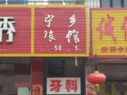 中阳县宁乡旅馆
