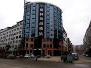 莫林风尚酒店(邵阳振羽广场店)