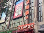 布丁酒店(西安太白路省人民医院体育学院店)