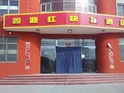 榆社鑫源红快捷酒店(二部)