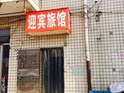衡水冀州迎宾旅馆