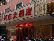 梅州兴宁兴东大酒店