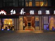 普洱牡丹假日酒店
