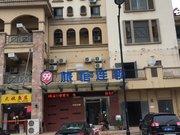 99 Chain Hotel(Suzhou Yuexi International Education Garden Branch)