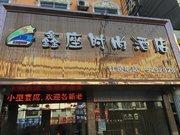 公安鑫座时尚酒店(公安客运中心店)
