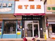 布丁酒店(济南长途汽车总站店)