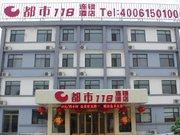 都市118连锁酒店淄博沂源店