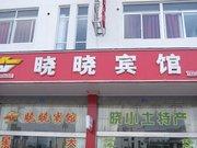 锦州晓晓旅店