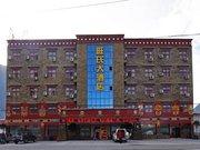 波密旺氏大酒店(波密特色主题酒店)