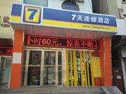 7天连锁酒店(平凉解放路十字店)