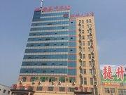 曹县麒麟大酒店