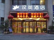 汉中汉英酒店