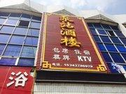 武汉泵站酒楼