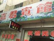 麻阳嘉君宾馆