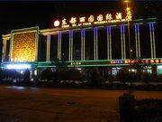 左权东都丽园国际酒店