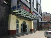 如家快捷酒店(邯郸火车站店)