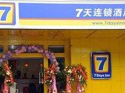7天连锁酒店(武汉光谷店)