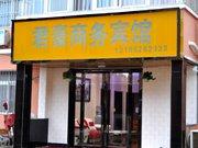 君豪商务宾馆(西安咸阳国际机场)