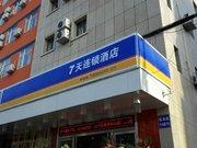 7天连锁酒店(日照汽车总站福海路店)