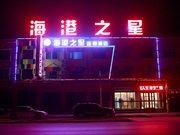 范县海港之星连锁酒店