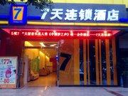 7天连锁酒店(兴义瑞金北路店)