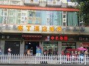 布丁酒店(遂宁中央商务区步行街店)