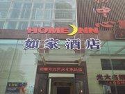 如家快捷酒店(邯郸开发区火车东站店)