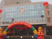 阜阳白金汉宫大酒店(颖东店)