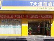 7天连锁酒店(广州东圃天河广场店)