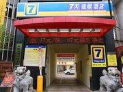 7天连锁酒店(宿州浍水路一中店)