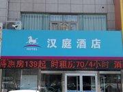 汉庭酒店(银川汽车南站店)