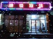 繁峙县排楼旅馆