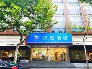 汉庭酒店(杭州西湖解百店)