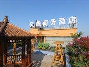 舞阳风帆商务酒店