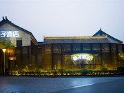 Orange Hotel(Yangzhou Slender West Lake Branch)