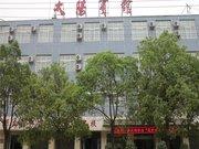 晋宁太阳宾馆