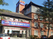 汉庭酒店(天津西沽公园店)