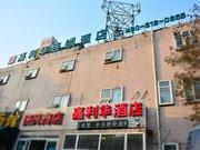 Jialihua hotel Beijing International Studies University South