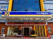 7天连锁酒店(开封火车站店)