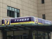 7天连锁酒店(石家庄友谊大街建国路店)