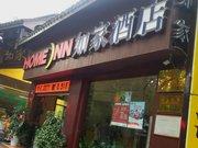 Home Inn (Hangzhou Hefang Street Drum Tower Gourmet Street Branch)