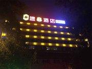 速8酒店(合肥明光路恒大中央广场店)