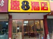 速8酒店(安平店)