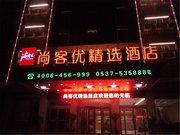 尚客优精选酒店(邹城峄山南路店)