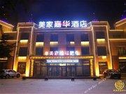 哈尔滨尚志美家嘉华酒店
