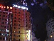7天连锁酒店(高安瑞阳大道店)
